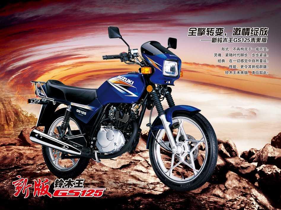 【图】轻骑铃木新铃木王gs125qs125-6b图解