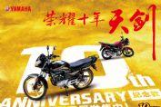 天剑YBR125-B(十周年纪念款)官方壁纸(2张)