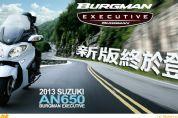 2013 Burgman AN650 Executive图解(6张)