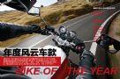 摩托车趋势2013年一月刊