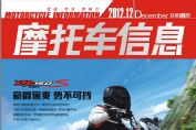 摩托车信息2012年第十二期