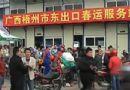 广西梧州:迎来摩托车大军返乡潮[东方新闻]
