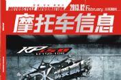 《摩托车信息》2013年第2期