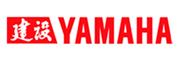 建设-雅马哈