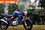 钱江QJ150-17A 新车图解