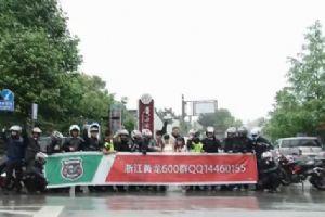 浙江黄龙BJ600GS活动 千岛湖婚礼