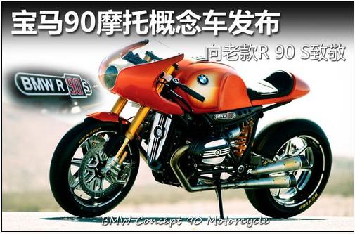 宝马摩托90概念车发布向老款R90S致敬