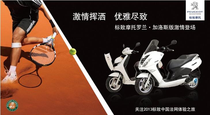 激情挥洒优雅尽致2013标致中国法网体验之旅
