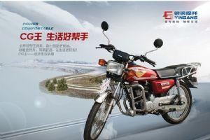 CG王YG125-B图解(3张)