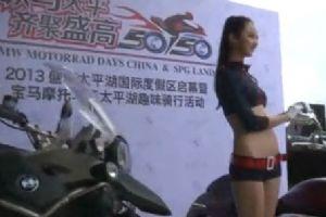 2013中国合肥宝马摩托车联谊会
