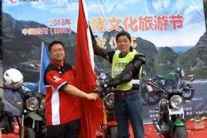 2013银钢贵州务川仡佬文化摩旅节