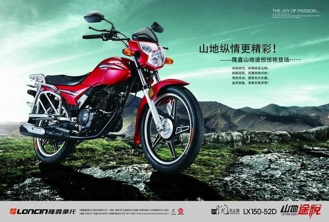 启动•向上的力量隆鑫山地途悦LX150-52D挑战
