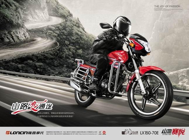 山路变通途隆鑫山地赛悦LX150-70E璀璨上市