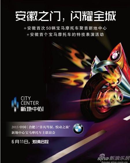 安徽首次50辆宝马摩托车即将亮相合肥