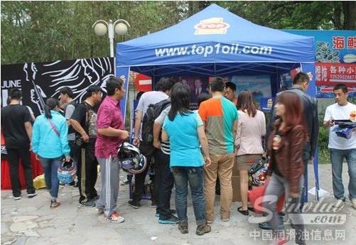 TOP1摩机油亮相首届北京摩托车文化节与赛车手亲密