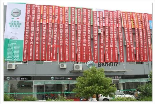 贝纳利中国第十一家旗舰店落户湘潭