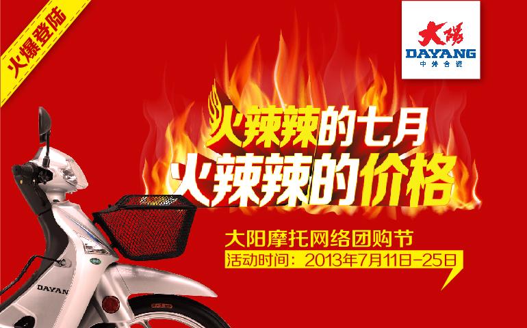 """""""大阳网络团购节""""一商家单日卖六台车"""