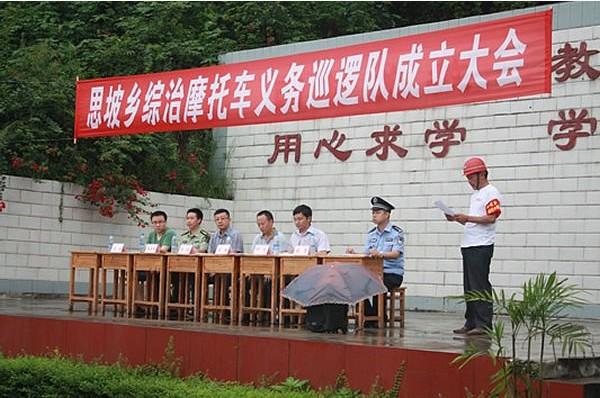 翠屏区思坡乡:综治摩托车义务巡逻队正式成立