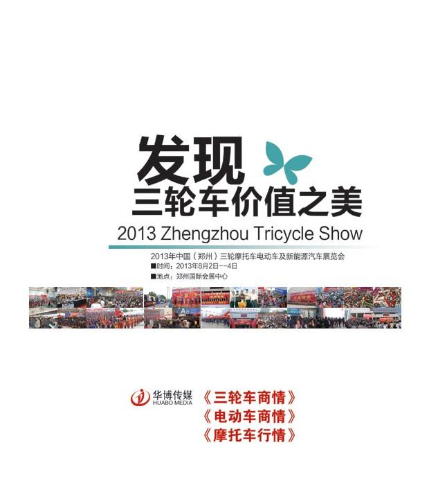 郑州三轮摩托车及新能源汽车展盛装起航