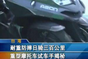 耐重防摔日骑三百公里 重型摩托车试车手揭秘