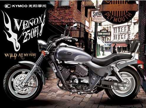 光阳VENOX 250 Fi