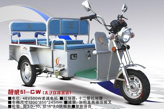 宗申三轮靓威51-CW