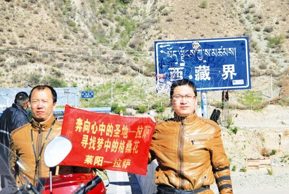 两男子骑摩托车到拉萨33天穿行11省