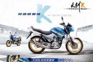 新天剑KJYM125-7官方壁纸(1张)