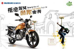 金城铃木SJ125-B 图解
