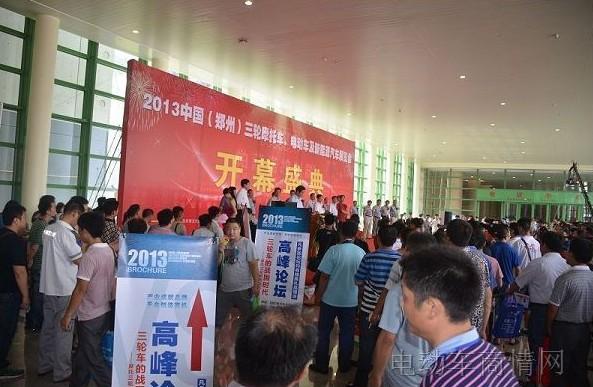 郑州三轮摩托车及新能源汽车展盛大开幕