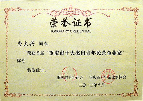 龚大兴荣获重庆杰出青年民营企业家称号
