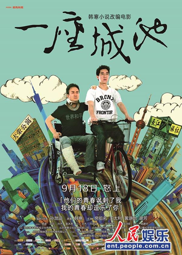 《一座城池》曝海报房祖名挎斗三轮澳门永利娱乐场的网站