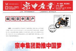 宗申RX3发现之旅特刊