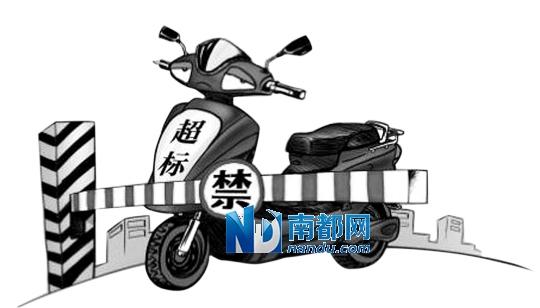 超标电动车须摩托驾照过渡期内要登记上牌