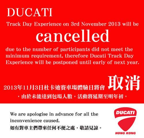 2013年11月3日取消杜卡迪赛车场体验日