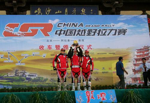 中国越野拉力赛落下帷幕金城车队帕布诺获总冠军