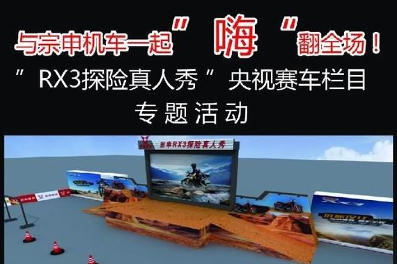 """2013摩博会宗申与您""""嗨""""翻全场!"""