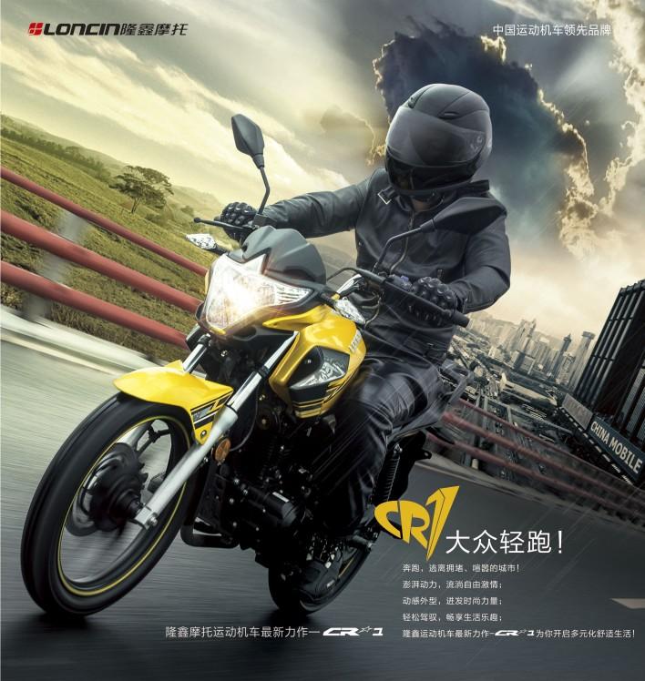 大众轻跑隆鑫LX150-62(CR1)产品导购