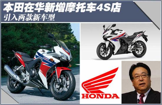 本田新增摩托车4S店引入两款新车型
