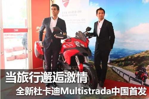 全新杜卡迪Multistrada(揽途)中国首发