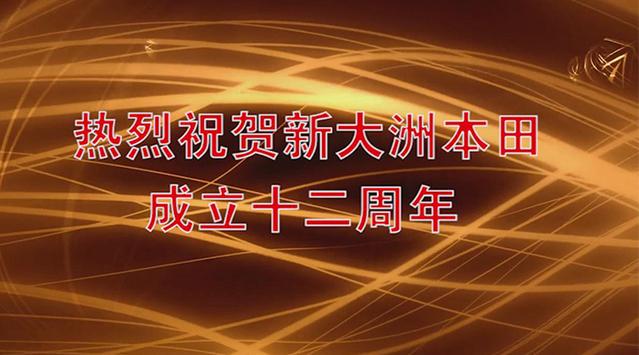 热烈庆祝新大洲本田成立十二周年