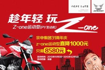 趁年轻玩Z-one宗申31周年庆降价活动