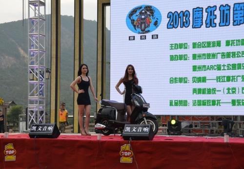 钱江蓝宝龙BJ300GS现身摩托坊第九届爱心助学年会