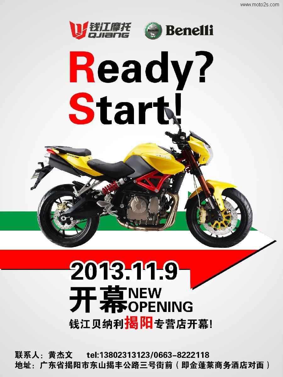 钱江贝纳利揭阳专营店将于9日盛大开业