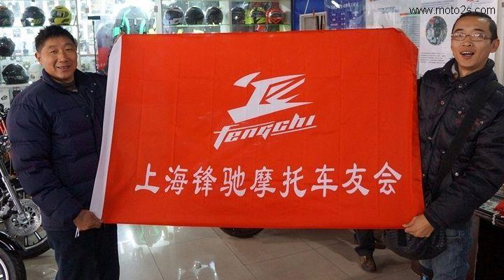 上海钱江贝纳利周六举办第2届车迷年会