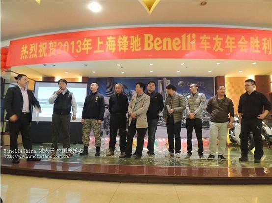 上海锋驰贝纳利专营店第2届车迷年会圆满结束
