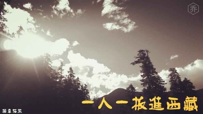 一个人一辆踏板西藏摩旅行