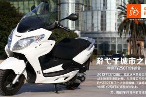 日雅RY250T 测试报告