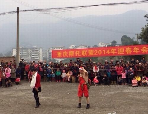 重庆摩托联盟举行2014迎春年会