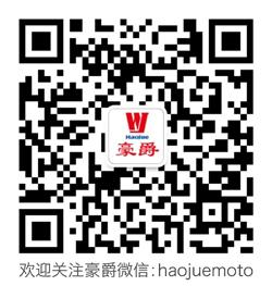 豪爵启动2014春节返乡全民微公益行动